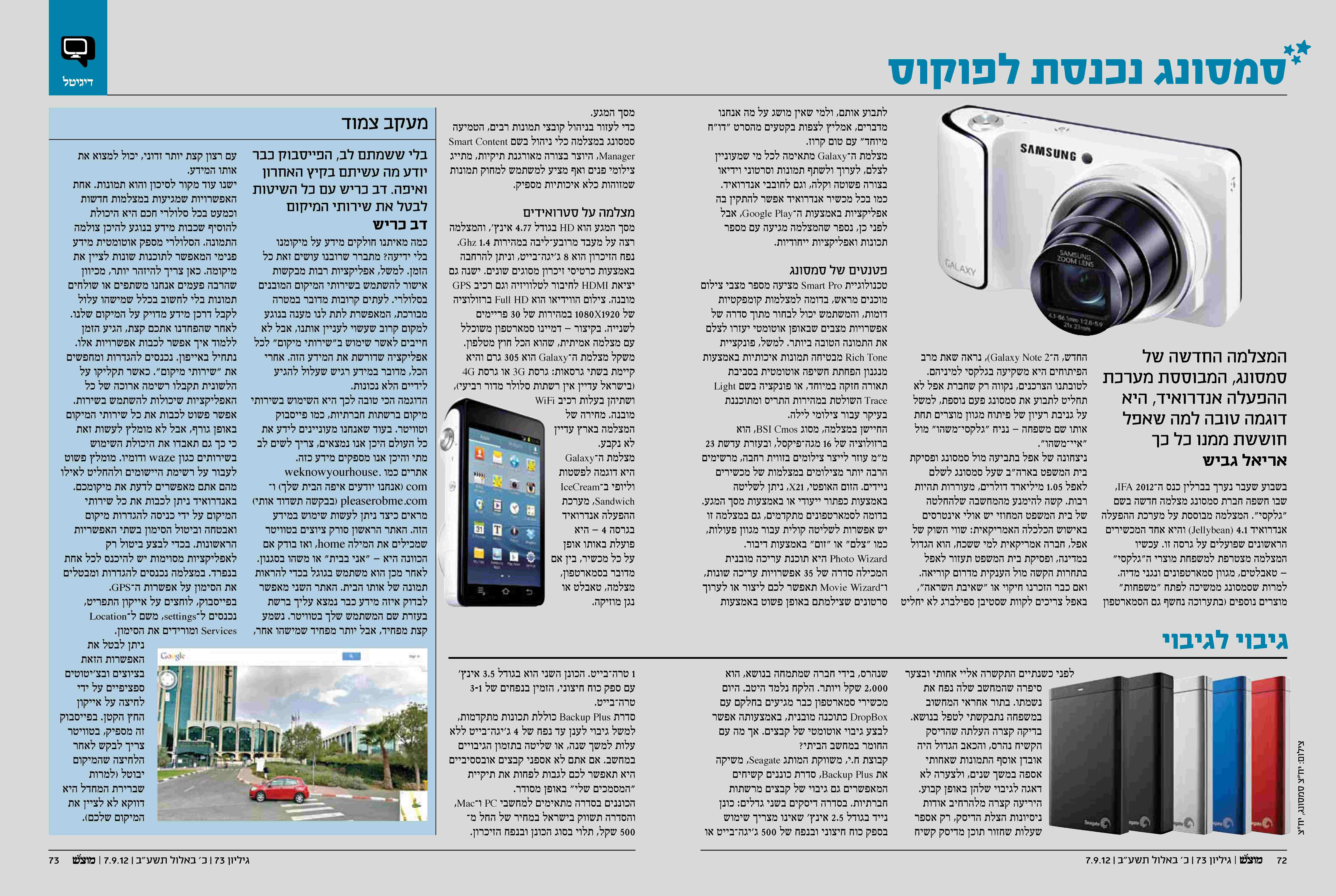 המצלמה החדשה של סמסונג, המבוססת מערכת ההפעלה אנדרואיד, היא דוגמה טובה למה שאפל חוששת ממנו כל כך בשבוע שעבר נערך בברלין כנס ה-IFA 2012, בו חשפה חברת סמסונג מצלמה חדשה […]