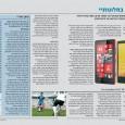 אחרי שהתרסקה בשוק הסמארטפונים לפני מספר שנים, מנסה נוקיה לחזור לצמרת בעזרת מערכת ההפעלה החדשה של מיקרוסופט בתחילת החודש השיקה נוקיה את ה-Lumia 920 וה-Lumia 820, המכשירים הראשונים של החברה […]