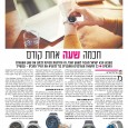 בשבוע הבא ישראל תעבור לשעון חורף, וזו הזדמנות מצוינת לבחון את שוק השעונים החכמים • כך תישארו מעודכנים ומחוברים בלי להוציא את הנייד מהכיס – ובסטייל. אריאל גביש מכשור לביש […]