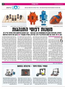 הוראות חדשות מדפסות תל מימד - סקירת מדפסות תלת מימד, איכות הדפסה ומחירים BF-24
